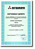 сертификат компании Биоконд