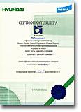 сертификат компании БИОкомфорт
